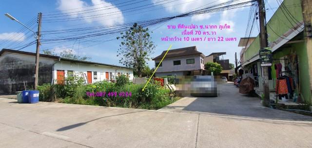 ขาย ที่ดินเปล่า ซ.นากก ภูเก็ต Tel.087 459 4224