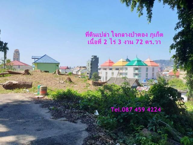 ขาย ที่ดินเปล่า ใจกลางป่าตอง ภูเก็ต Tel.087 459 4224