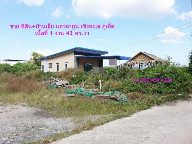 ขาย ที่ดินเปล่า บ้านเล็ก แถวลากูน เชิงทะเล ภูเก็ต Tel.087 459 4224