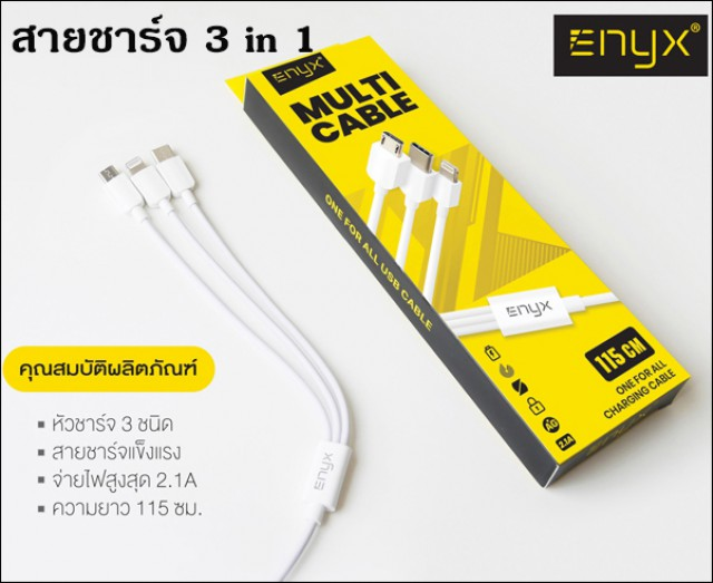 สายชาร์จ ENYX 3 in 1 iPhone,TypeC,Micro USB