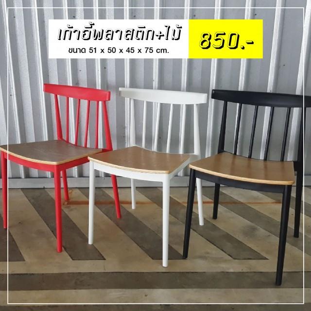 หากคุณมองหาเก้าอี้คุณภาพ ราคาเบาๆ เชิญทางนี้