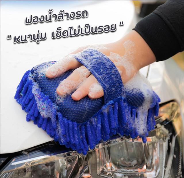 ฟองน้ำล้างรถ หนานุ่มเช็ดไม่เป็นรอย