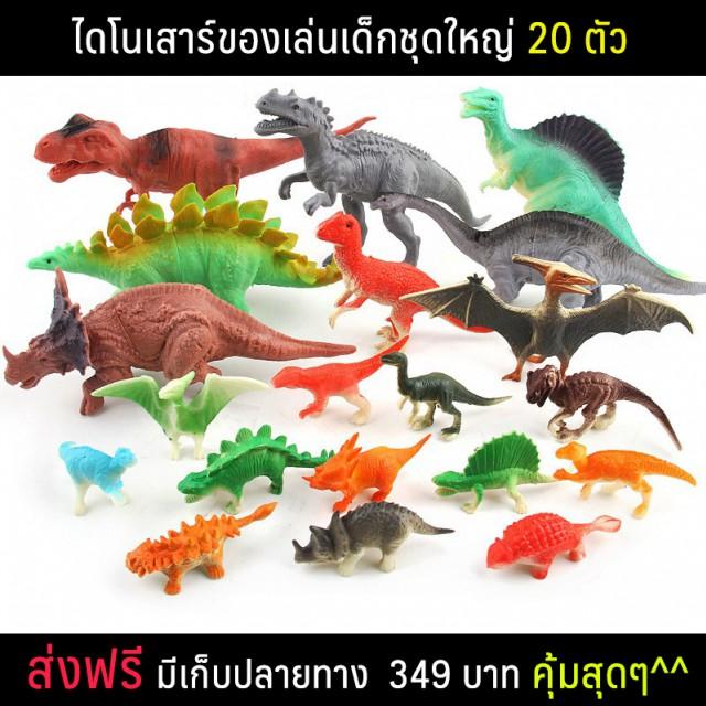 ไดโนเสาร์ของเล่นเด็กชุดใหญ่ 20 ตัว ส่งฟรี มีเก็บปลายทาง