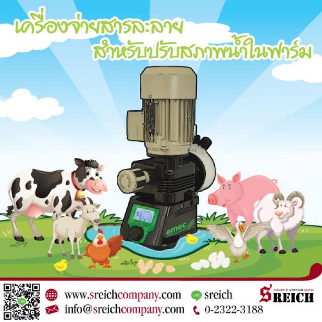 คุณภาพของสัตว์เลี้ยงในฟาร์มที่ดี เริ่มจากน้ำ ปรับสภาพน้ำ บำบัดน้ำในฟาร์ม