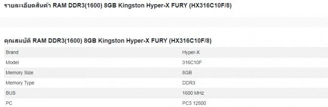 RAM DDR3(1600) 8GB Kingston Hyper-X FURY สีขาว มือสองสภาพ 99 เปอร์เซ็นต์