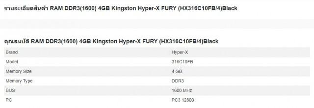 RAM DDR3(1600) 4GB Kingston Hyper-X FURY สีดำ มือสองสภาพ 99 เปอร์เซ็นต์