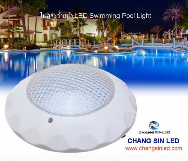 โคมไฟสระว่ายน้ำ LED Swimming Pool Light โคม PC 18W แสงWarmwhite