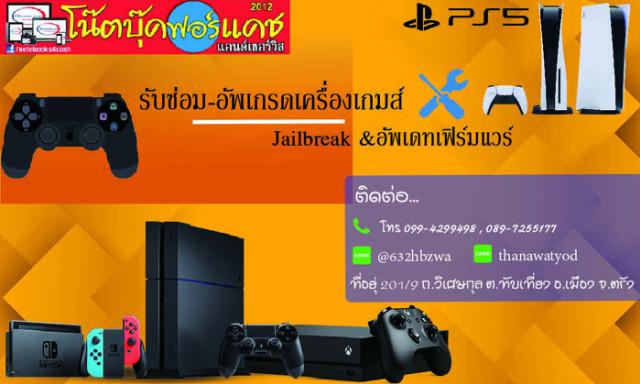 รับซ่อม เครื่องเล่นเกม Console จ.ตรัง ซ่อม PS 2 3 4 5 ista Xbox ในตรัง อัพเกรด