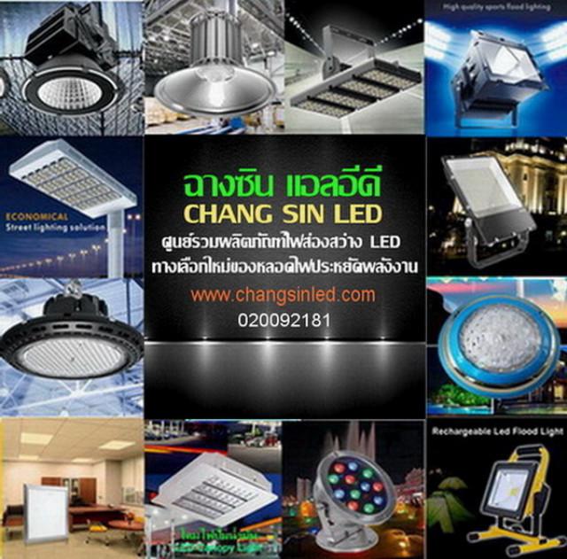 จำหน่าย ปลีก-ส่ง ผลิตภัณฑ์ไฟ LED ทุกประเภท จัดส่งด่วนทั่วประเทศ