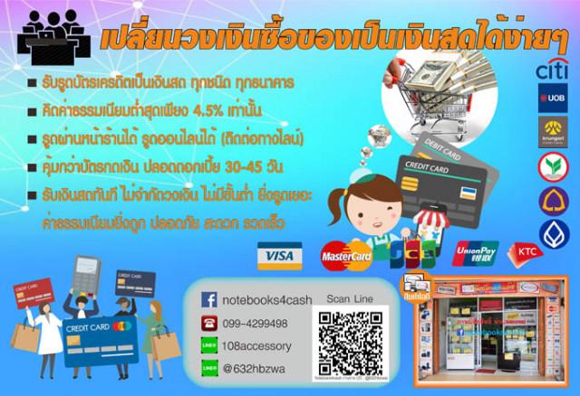 รับรูดบัตรเครดิต เป็นเงินสด จ.ตรัง รับเงินสดทันที ไม่จำกัดวงเงิน