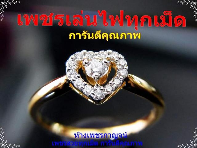 แหวนเพชรแท้้ ห้างเพชรกาญจน์ ขอนแก่น